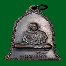 เหรียญระฆังปี 2516 บล็อคสิบโท
