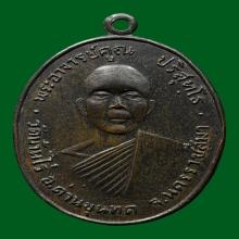 เหรียญหลวงพ่อคูณ รุ่นแรก ปี ๒๕๑๒