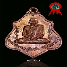 เหรียญหลังยันต์ไตรสรณคมณ์หลวงพ่อกวย ชุตินธโร ดีกรีแชมป์