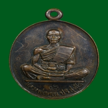 เหรียญหลวงพ่อคูณ รุ่นสร้างบารมี ปี ๒๕๑๙