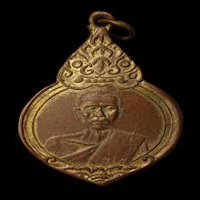 เหรียญหลวงพ่อผิน วัดโพธิ์กรุ รุ่นแรก