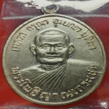 เหรียญเงินหลวงพ่อชาวัดหนองป่าพงปี2518