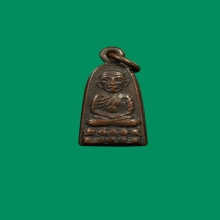 เหรียญหลวงปู่ทวด รุ่นทะเลซุง