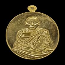เหรียญหลวงพ่อหวั่น วัดคลองคูณ รุ่นเพชรพิจิตร เนื้อทองคำ