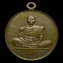 เหรียญสร้างบารมี หลวงพ่อคูณ นวโลหะ