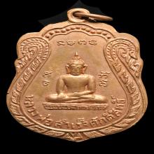 เหรียญหลวงพ่อสำเร็จ ศักดิ์สิทธิ์รุ่นแรก สระบุรี