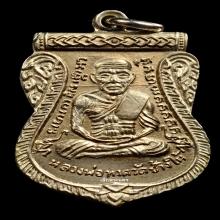 เหรียญหลวงปู่ทวด เลื่อนสมณศักดิ์ ปี 2508 เนื้ออัลปาก้า นิยม