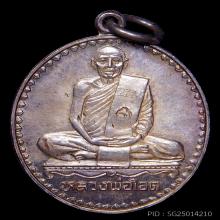 L.Q เหรียญ 6 รอบ หลวงพ่อโอด วัดจันเสน เนื้อเงิน ปี 2532