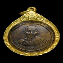 เหรียญรุ่นแรกหลวงปู่สุข วัดบูรพาหนองบัว อาจสามารถ จ.ร้อยเอ็ด