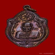 เหรียญมังกร หลวงปู่หมุน วัดบ้านจาน
