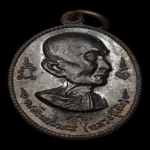 หลวงปู่โต๊ะ เหรียญหันข้าง อนุสรณ์สร้างโรงเรียน ปี 2516