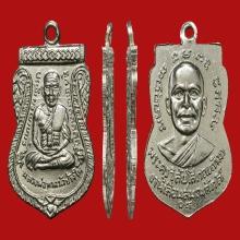 เหรียญ เลื่อนสมณศักดิ์ ปี2508 หลวงปู่ทวด วัดช้างให้