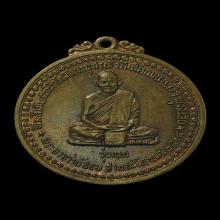 เหรียญรุ่นแรกหลวงปู่ชอบ ฐานสโม ปี พ.ศ.๒๕๑๔ บล็อกแรก