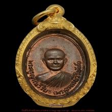 เหรียญหลวงพ่อวิริยังค์ วัดธรรมมงคล ปี2510 (พร้อมตลับทอง)