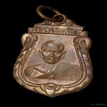 เหรียญหลวงพ่อน้อย รุ่น 2 ปี 2499 วัดธรรมศาลา