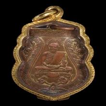 เหรียญรุ่นแรก หลวงพ่อหร่ำ วัดกร่าง ปทุมธานี