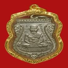 เหรียญหลวงพ่อทวด รุ่น 3 พ.ขีด เนื้ออัลปาก้า