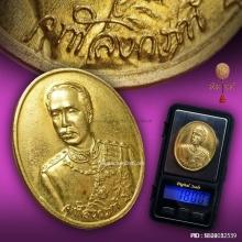 เหรียญรัชกาลที่ 5 สภาการศึกษาแห่งมหามกุฏฯ ปี 36 เนื้อทองคำ