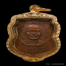 ลป.ทวด เลื่อนสมณศักดิ์ ปี 08 เนื้อทองแดง มีบัตรรับรองสมาคม