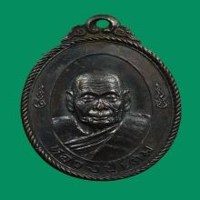 เหรียญหลวงปู่เต็ม วัดนิมมานนรดี สวยแชมป์