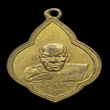 เหรียญดอกจิก หลวงพ่อเขียน หลังหลวงพ่อทบ วัดวังตะกู พ.ศ. ๒๔๙๙