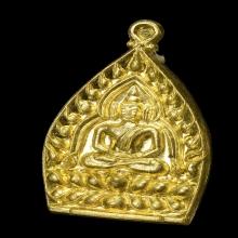 เหรียญเจ้าสัวหลวงพ่อเกษม เนื้อทองคำ พิมพ์เล็ก