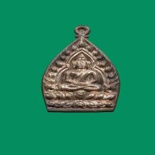 เหรียญเจ้าสัว หลวงพ่อเกษม เนื้อเงิน พิมพเล็ก สวย