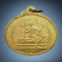 เหรียญจักรเพชร วัดดอน ยานาวา รุ่นแรก เนื้อฝาบาตร ปี 2508
