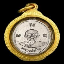 เหรียญหลวงปู่ทิม วัดระหารไร่ผูกพัทสีมา