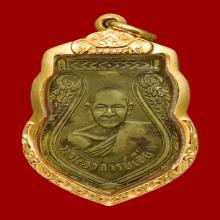 เหรียญหลวงปู่เอี่ยม วัดสะพานสูง จ.นนทบุรี รุ่นแรก