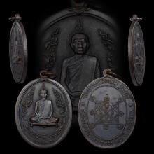 เหรียญรุ่นแรก หลวงปู่โต๊ะ ปี 10