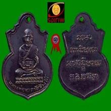 เหรียญหลวงพ่อทวด พิมพ์น้ำเต้าหน้าเเก่ ปี 2505