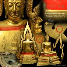 พระพุทธชินราช ภปร. รุ่นปฏิสังขรณ์ วัดพระศรีรัตนมหาธาตุ ปี35