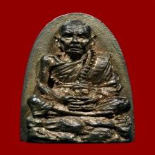 รูปหล่อเตารีดเจริญลาภ หลวงปู่หมุน ฐิตสีโล เนื้อนวโลหะ