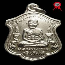 เหรียญอาร์มหลวงพ่อทวด อาจารย์นอง ปี2514 แชมป์สุราษฎร์ล่าสุด