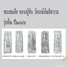 สมเด็จพิมพ์ ชายจีวร หลวงปู่หิน วัดระฆังฯ