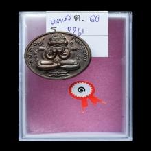 เหรียญพังพกาฬรุ่นแรก ปี32