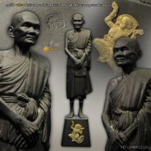 พระบูชาหลวงปู่บุญ ขนฺธโชติ ฐานหนุมาน วัดกลางบางแก้ว  ปี 37