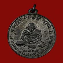 เหรียญหลวงพ่อกลั่น วัดพระญาติ ปี๐๕ อยุธยา