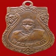 เหรียญปั้มเสมา หลวงปู่รอด วัดบางน้ำวน  รุ่นแรก สภาพสวยแชมป์