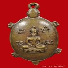 เหรียญเต่าหลวงพ่อย่น วัดบ้านฆ้อง จ.ราชบุรี