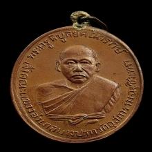 เหรียญหลวงพ่อดิ่งวัดบางวัวรุ่นแรก สวยแชมป์