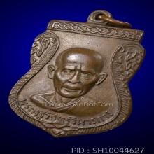 เหรียญรุ่นแรก หลวงพ่อเจิม วัดกุฎีทอง เนื้อทองแดง