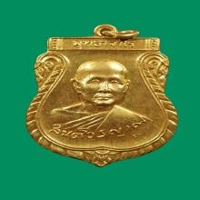 เหรียญหลวงปู่สิม รุ่นเที่ยงตรง กะหลั่ยทอง