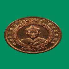 เหรียญกลม ไต่ ฮง กง วโรกาศในหลวง ร9 ครองราชย์ครบ50 ปี