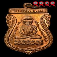 เหรียญหัวโตอาจารย์นอง วัดทรายขาว ปี35 เนื้อทองแดง บล็อคทองคำ