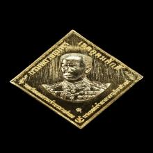 เหรียญกรมหลวงชุมพร รุ่น บารมีแห่งทรัพย์