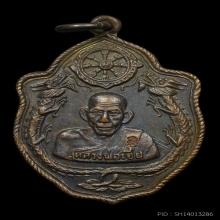 เหรียญมังกร บล็อกสายฝน หลวงพ่อเอีย วัดบ้านด่าน