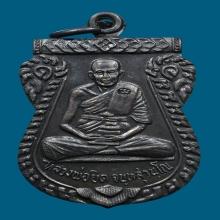 เหรียญรุ่นแรกหลวงพ่อยิด วักหนองจอก ปี ๒๕๓o