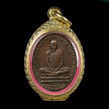 เหรียญหลวงพ่อเดิม วัดหนองโพธิ์ ปี82 บล๊อคนิยมสุด